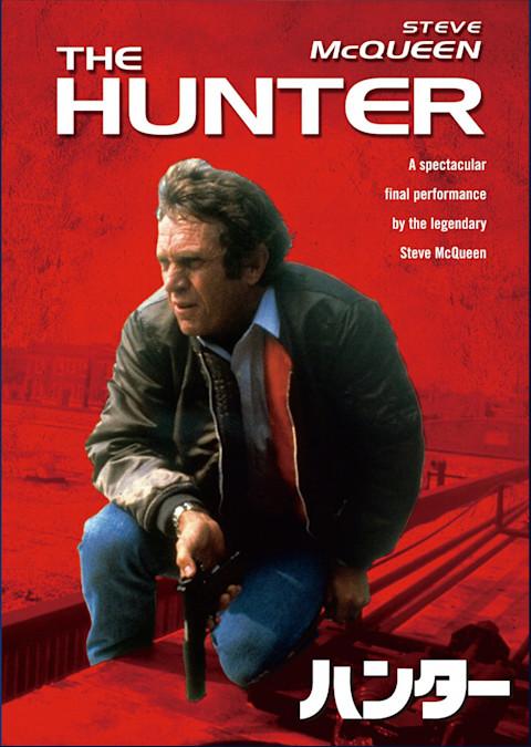 ハンター(1980)