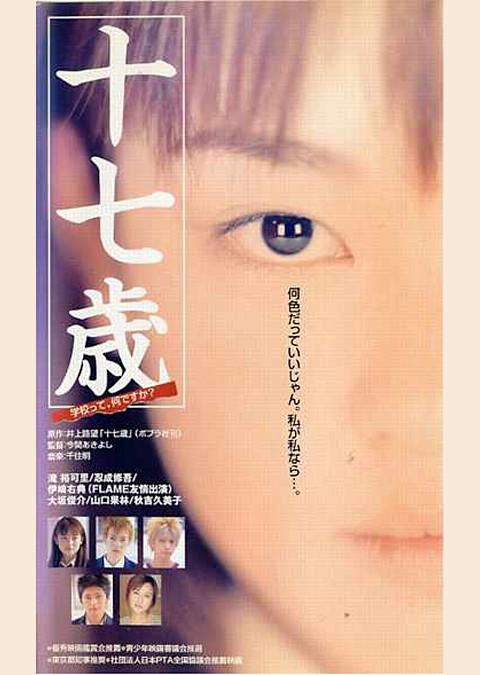 17才(2002)