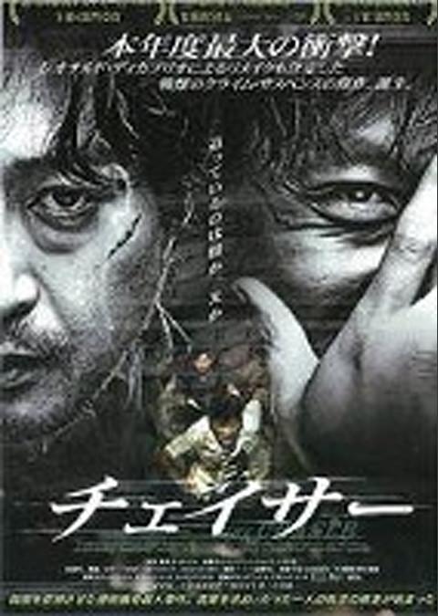 チェイサー (2008)