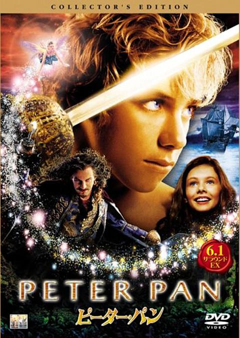 ピーター・パン(2003)