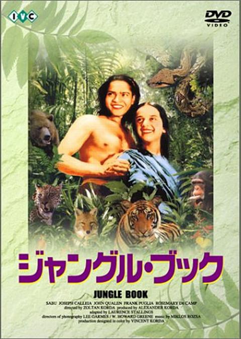 ジャングル・ブック(1942)
