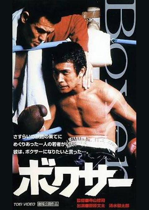 ボクサー(1977)