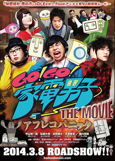 Go!Go!家電男子 THE MOVIE アフレコパニック