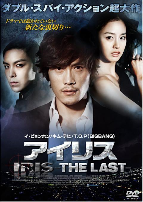 アイリス THE LAST