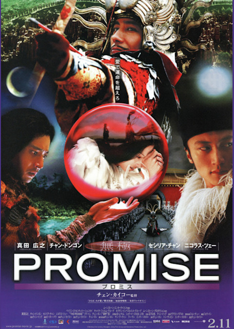 プロミス(2005)