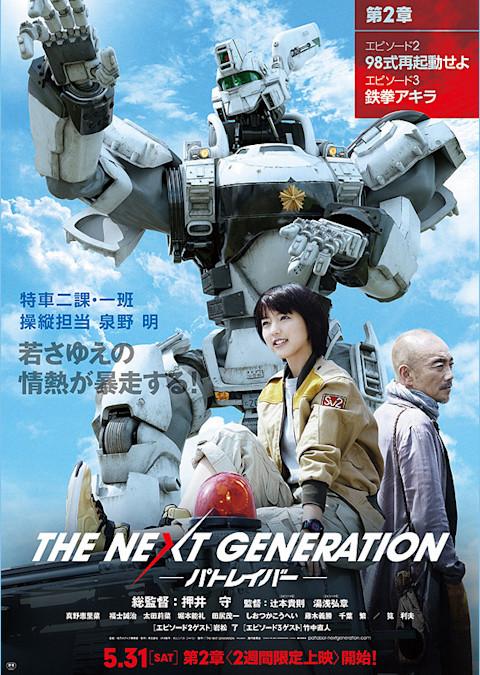 THE NEXT GENERATION パトレイバー 第2章