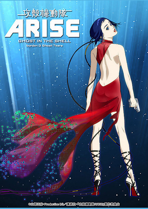 攻殻機動隊ARISE border:3 Ghost Tears