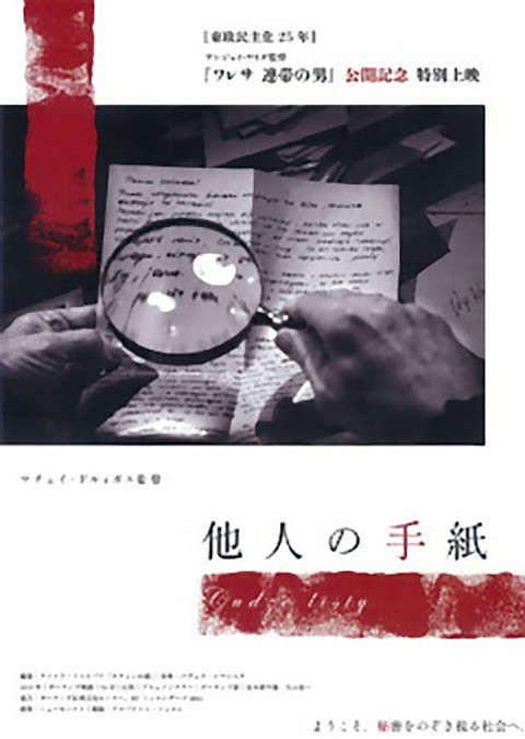 他人の手紙 (2010)