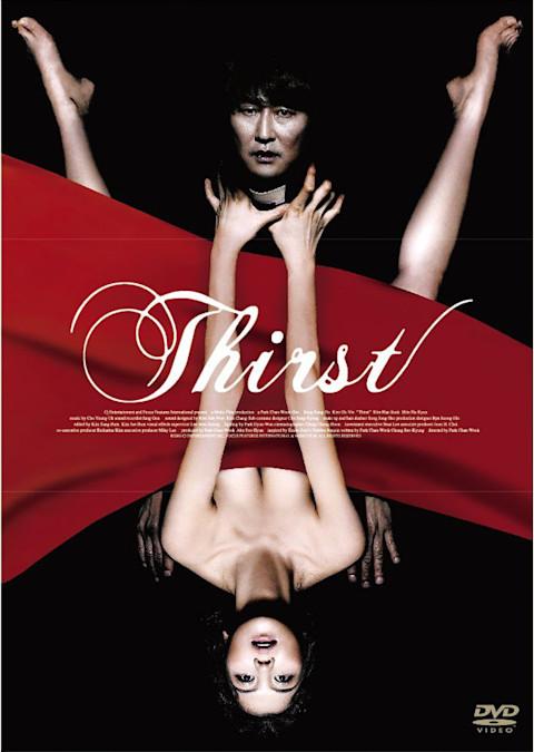 渇き(2009)