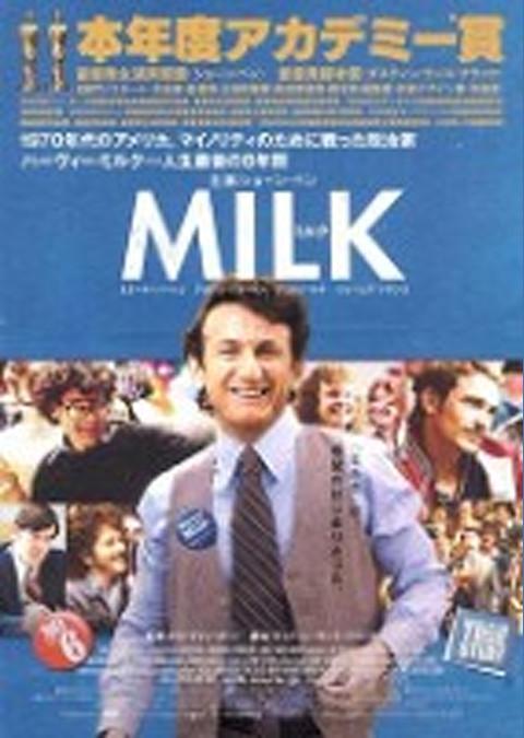 ミルク(2008・アメリカ)