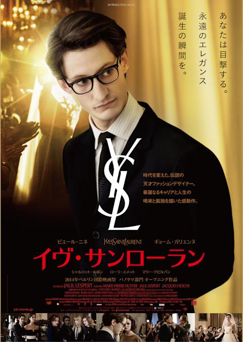 イヴ・サンローラン (2014)