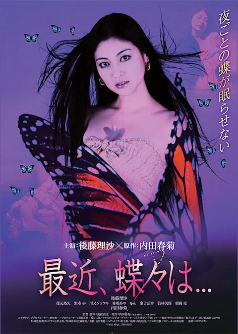 最近、蝶々は...