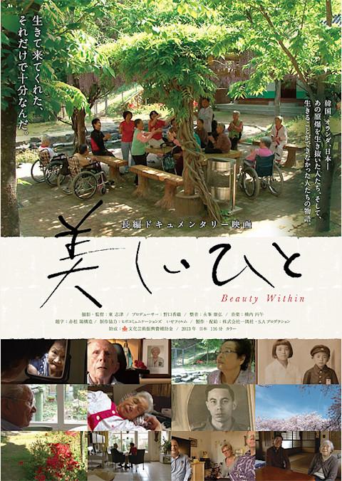 美しいひと(2014)