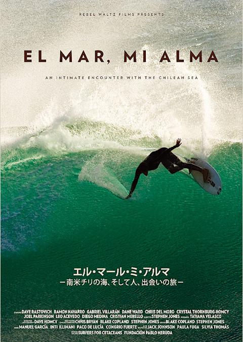 エル・マール・ミ・アルマ 南米チリの海、そして人、出会いの旅