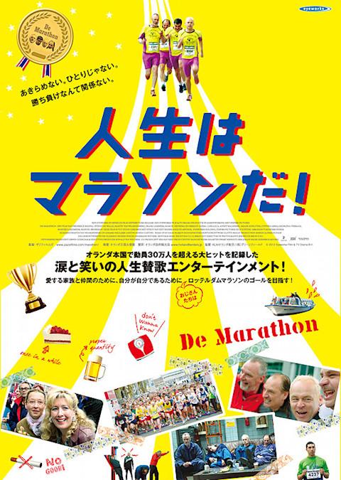 人生はマラソンだ!