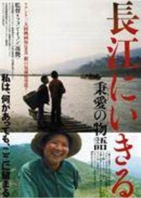 長江にいきる 秉愛(ビンアイ)の物語