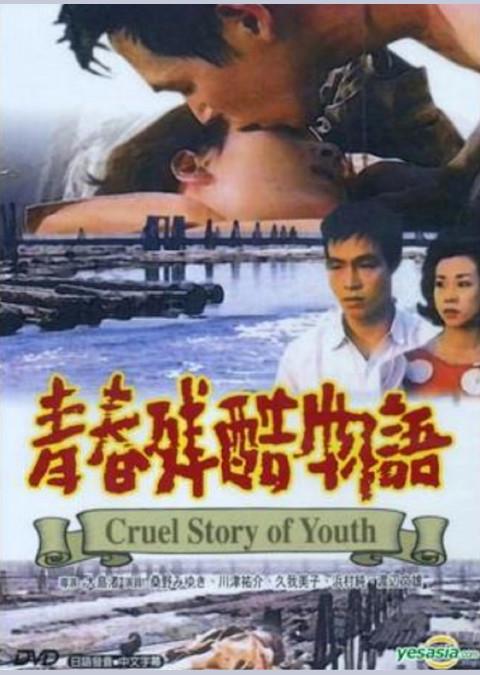 青春残酷物語
