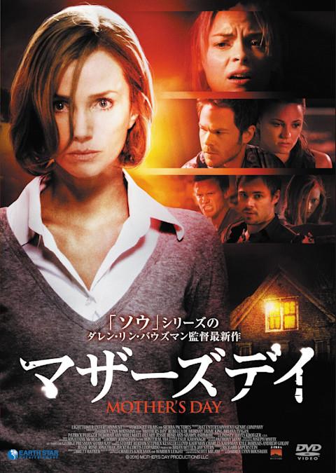 マザーズデイ (2010)