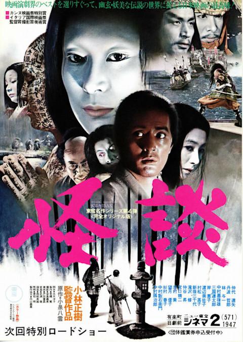 怪談 (1965)