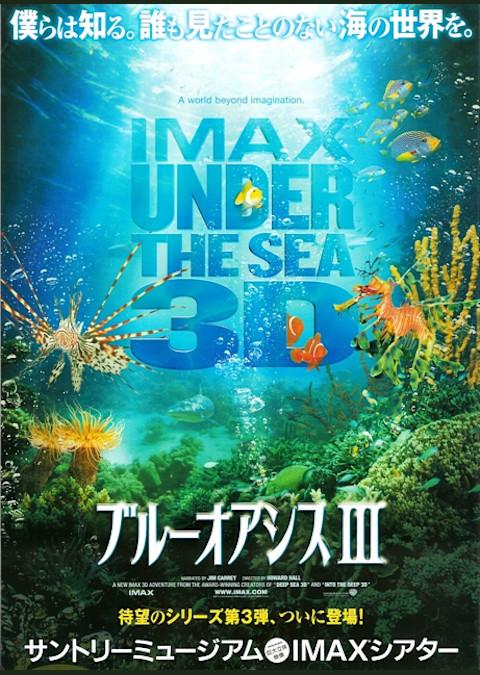 ブルーオアシスIII 3D (2008)