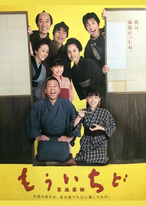もういちど (2014)