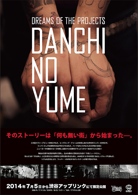 DANCHI NO YUME