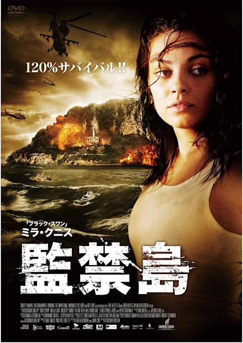 ミラ・クニス 監禁島