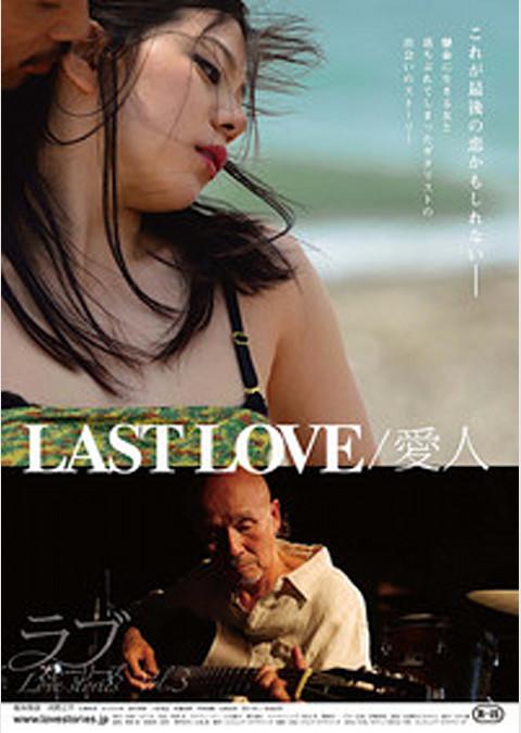 LAST LOVE 愛人