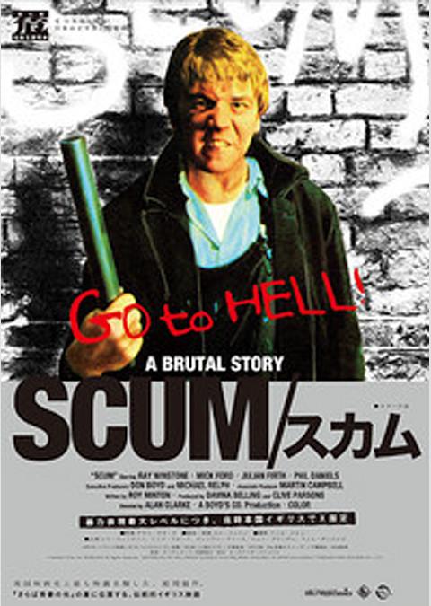 SCUM スカム (1979)