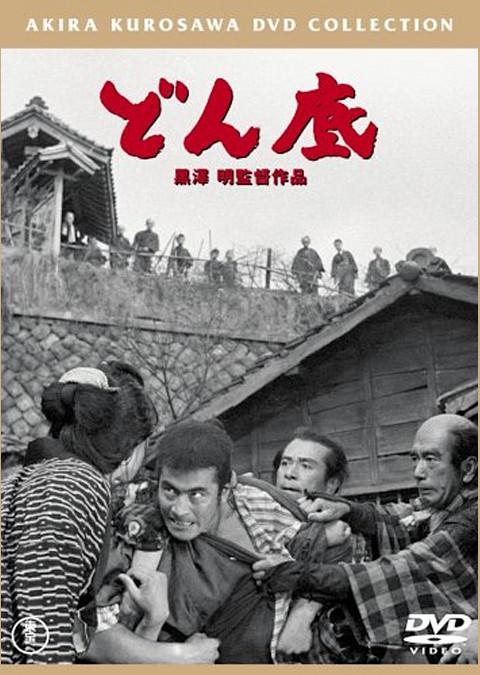 どん底(1957)