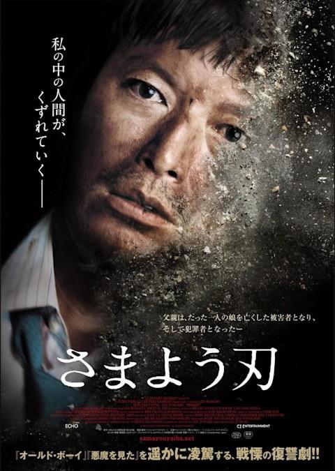 さまよう刃 (2014)