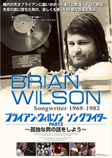 ブライアン・ウィルソン ソングライター PART2 孤独な男の話をしよう