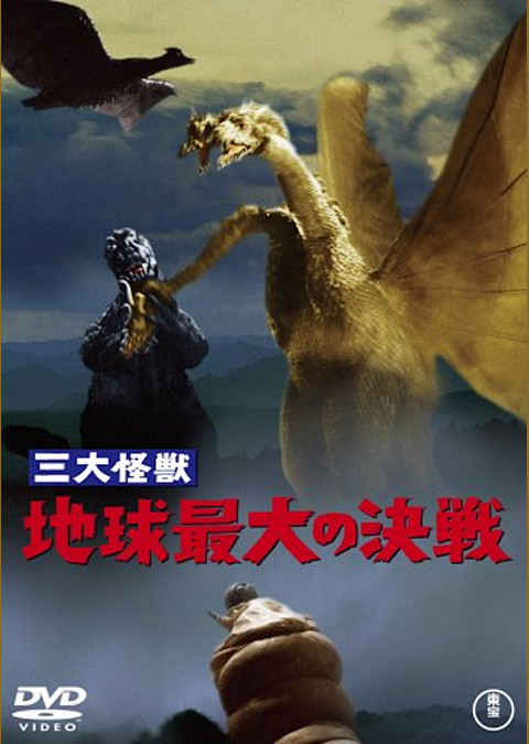 三大怪獣 地球最大の決戦