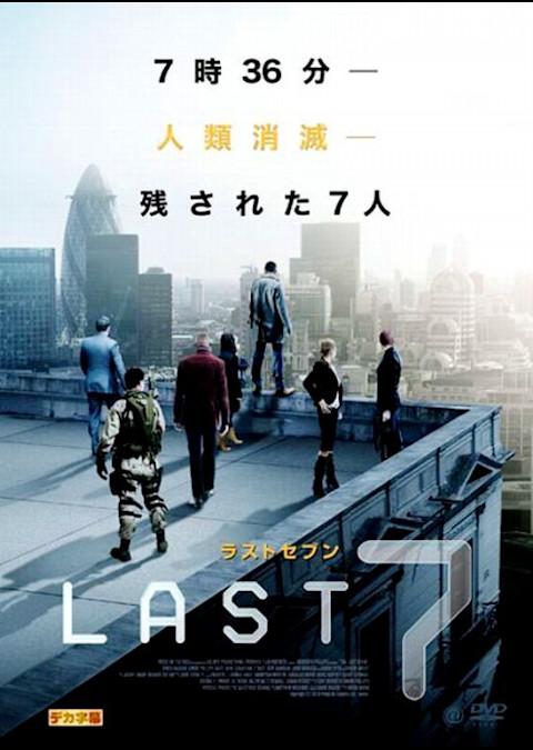 ラストセブン LAST 7