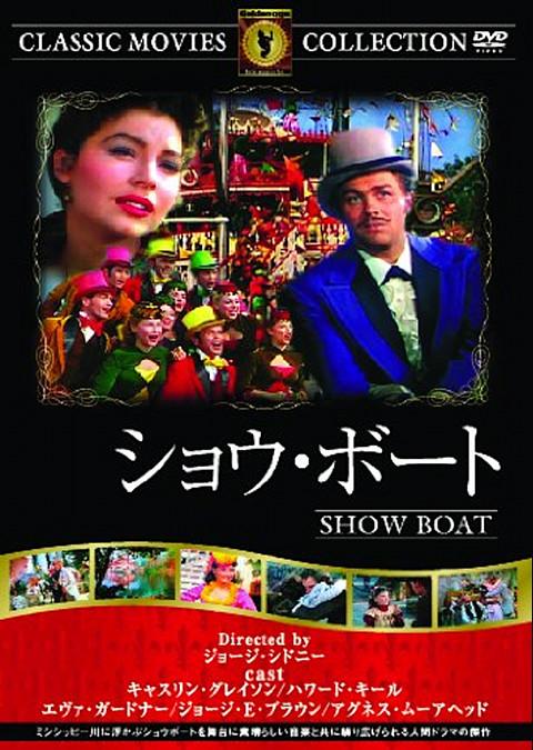 ショウ・ボート (1951)