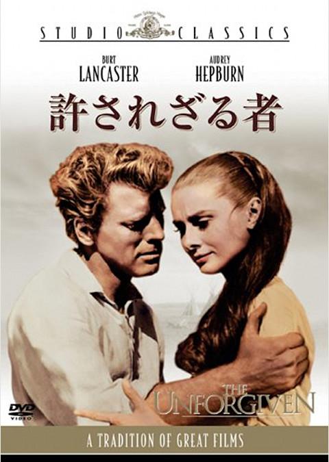許されざる者 (1960)