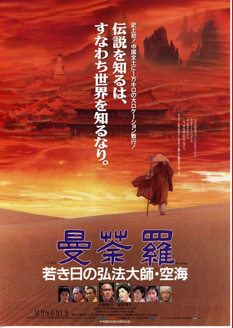曼荼羅 若き日の弘法大師・空海