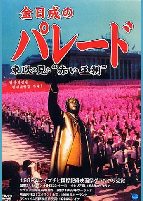 """金日成のパレード  東欧の見た""""赤い王朝"""""""