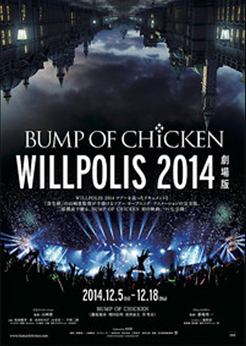 "BUMP OF CHICKEN ""WILLPOLIS 2014"" 劇場版"