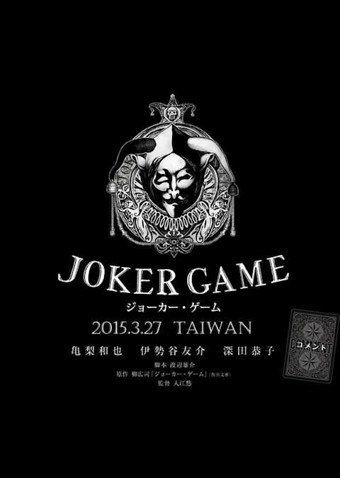 ジョーカー・ゲーム (2015)