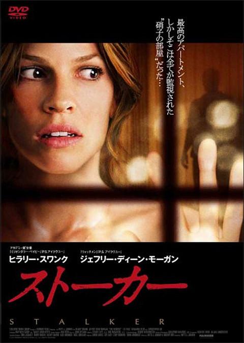 ストーカー (2009)