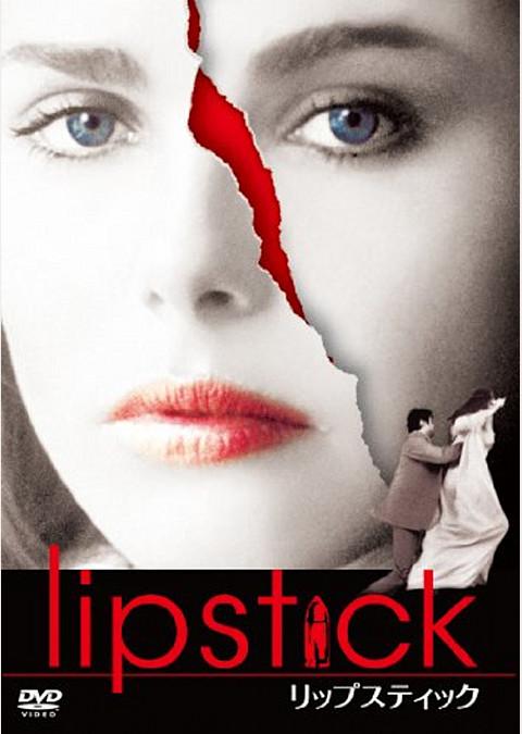 リップスティック (1976)