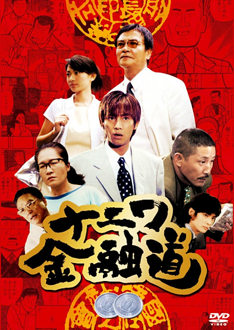 ナニワ金融道2 (TVM)