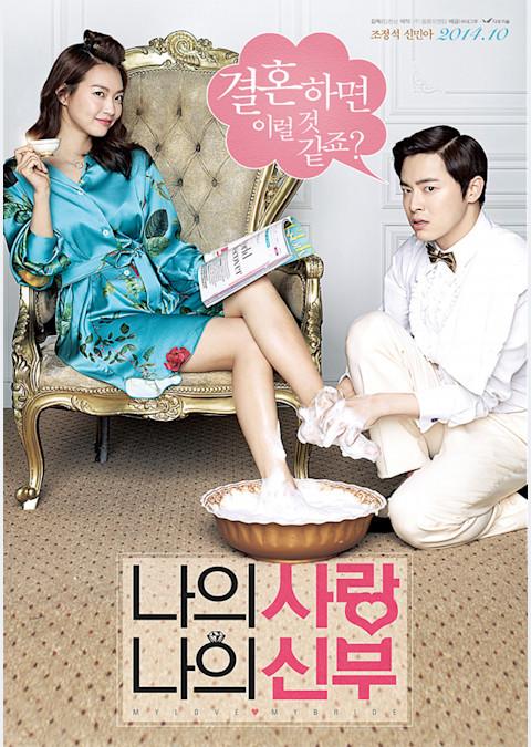 私の愛、私の花嫁 (2014)