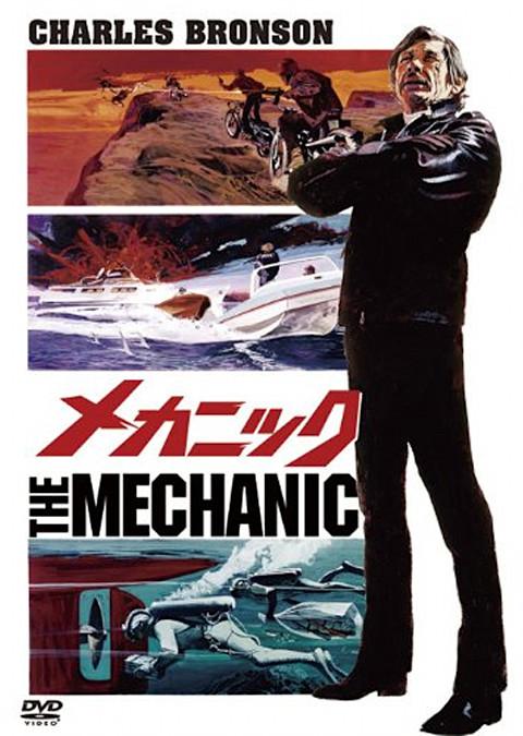 メカニック (1972)