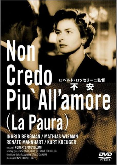 不安 (1954)
