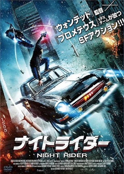 ナイトライダー (2009)