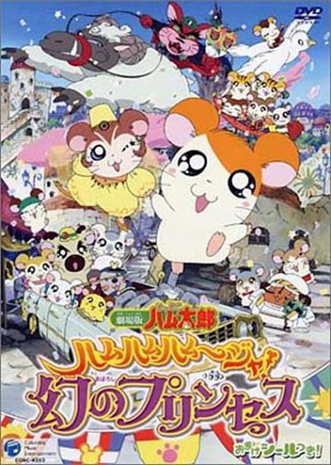劇場版とっとこハム太郎 ハムハムハムージャ! 幻のプリンセス
