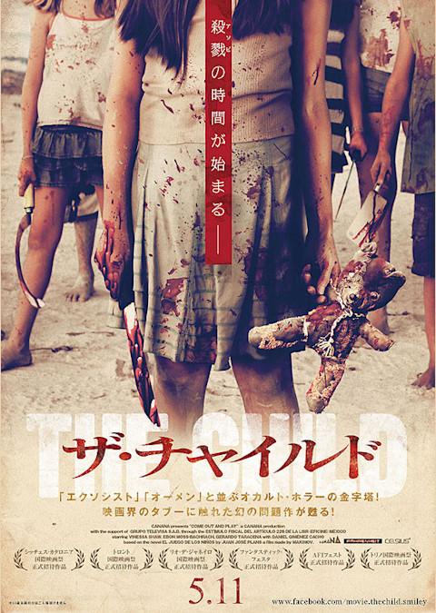 ザ・チャイルド (2013)