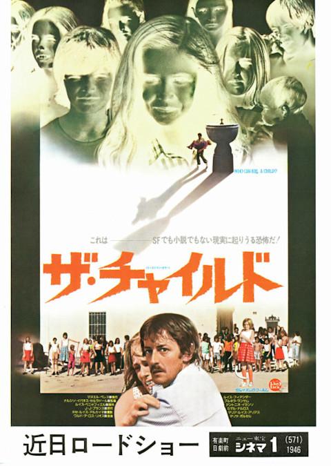 ザ・チャイルド (1976)